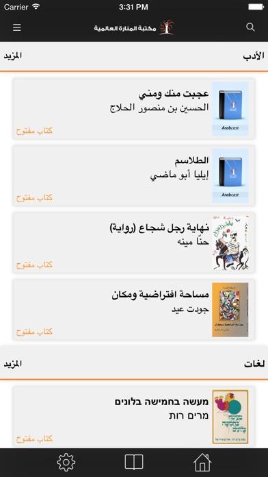 مكتبة المنارة-0