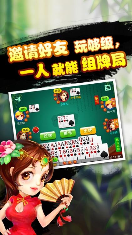 够级单机版-山东经典棋牌游戏 screenshot-4