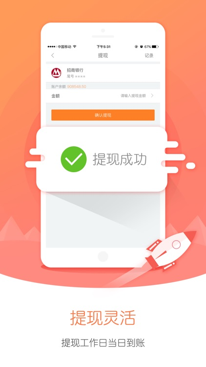 理财神器-15%收益中国手机银行金管家