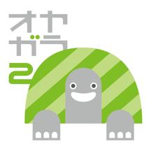 オヤガラ2 / 動画や写真をカンタン送信!