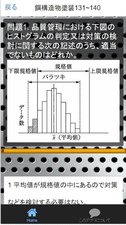 【H29】土木施工管理技士2級 過去問・予想問題集 screenshot-3