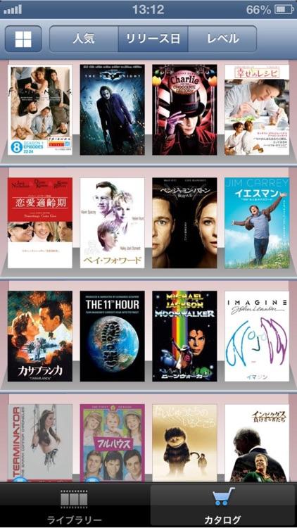 超字幕 映画で英語は上達する screenshot-4
