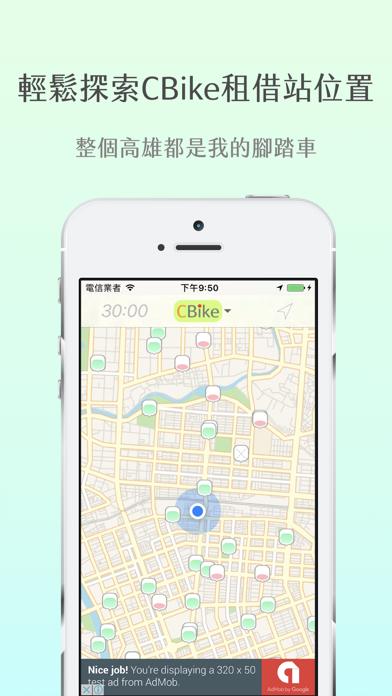 CityBike – 高雄最漂亮的Cbike地圖APP 1