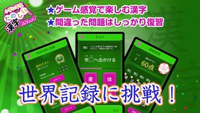 小学2年生漢字練習ドリル(小学生漢字)スクリーンショット4