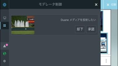 Solstice Clientのスクリーンショット4