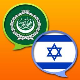 قاموس عربي-عبري - מילון ערבית-עברית