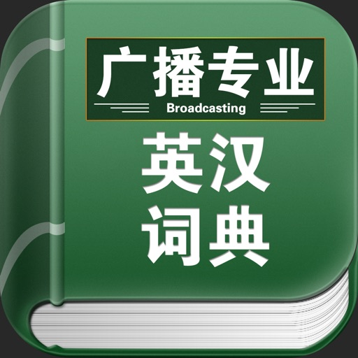 广播专业英汉词典
