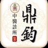 鼎鈞中醫診所