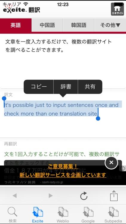 Japanese-English Translator