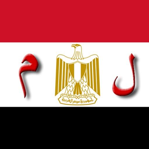 Egyptian Arabic Dictionary iOS App