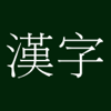 漢字フラッシュカード ( Kanji Flash Card )