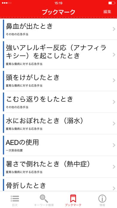応急手当 ScreenShot4