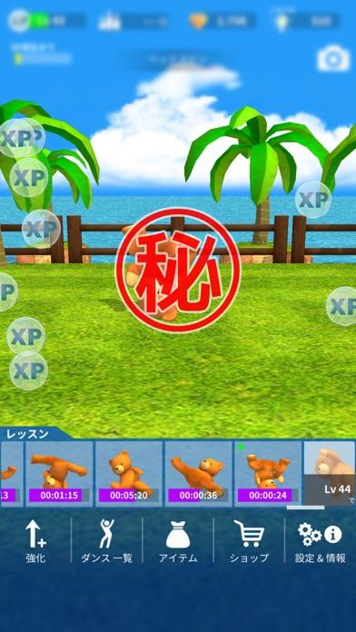 くまダンス 踊るテディベア放置育成ゲーム紹介画像3
