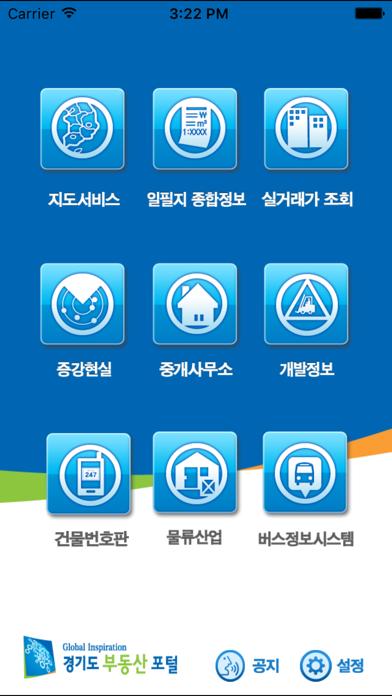 경기부동산 for Windows