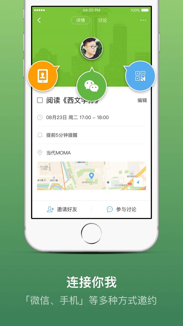 朝夕-智能的时间助理 Screenshot