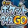 ポケットクイズGO for ポケットモンスター(ポケモン)