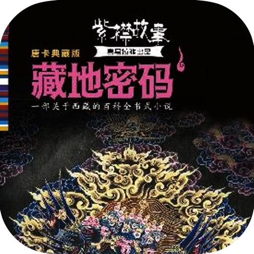 探寻西藏千年历史遗案:藏地密码