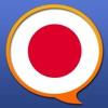 日本語 - 多言語辞書 - iPhoneアプリ