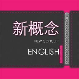 新概念英语有声同步字幕+名师视频讲解