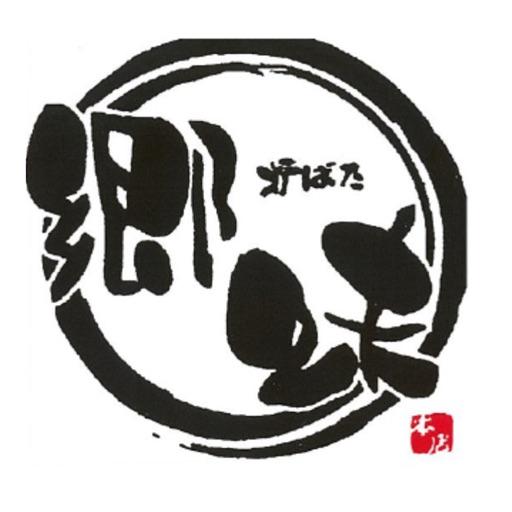 郷味/SATOMI fooding