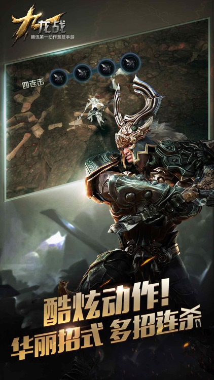 九龙战—领地争夺战