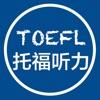 托福听力-大学生出国留学必备toefl口语学习软件