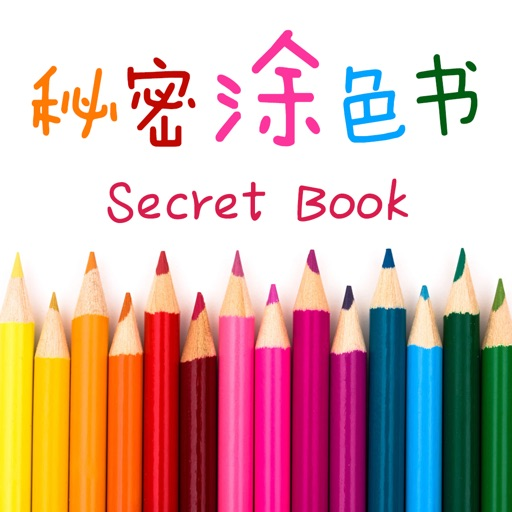Secret coloring book—colourful,funny
