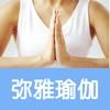 弥雅女子瑜伽-超火辣女子健身术