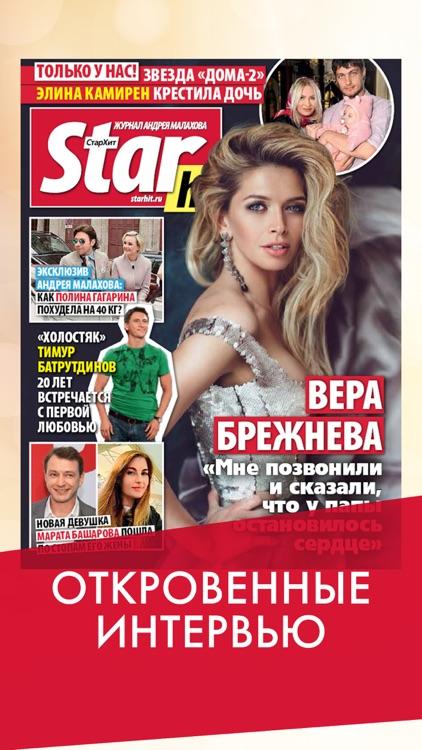 Starhit – журнал Андрея Малахова screenshot-3