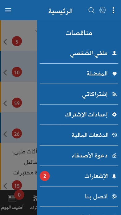 مناقصات screenshot two