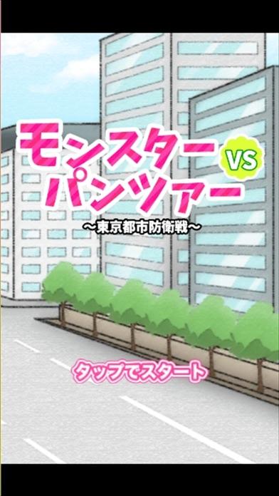 モンスターVSパンツァー ~東京都市防衛戦~のスクリーンショット1