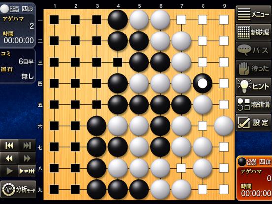 最強の囲碁 Deep Learningのおすすめ画像5