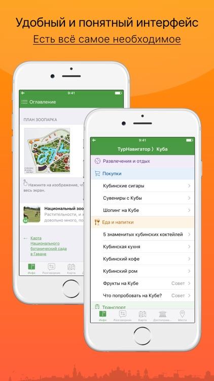 Куба – путеводитель и оффлайн карта – Турнавигатор screenshot-4