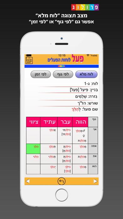 点击获取Hebrew Verbs & Conjugations | PROLOG (323)