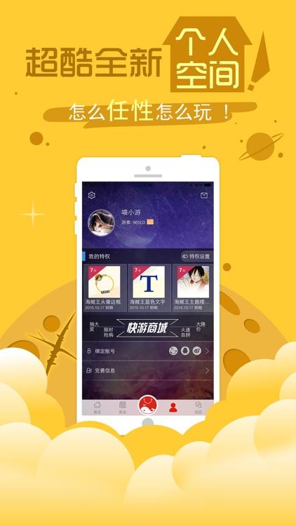 快游-手游新闻资讯随身小助手 screenshot-4