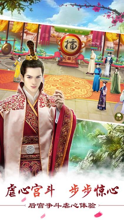 皇上不要嘛-经营类宫廷养成游戏 screenshot-4