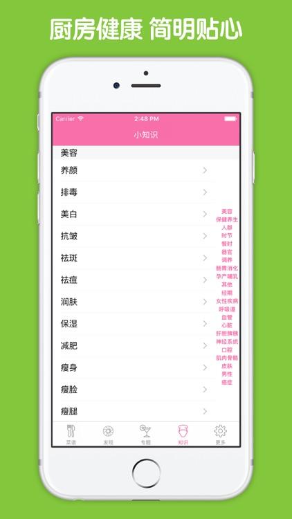 孕妇食谱大全 - 孕期辣妈营养饮食大全 screenshot-3