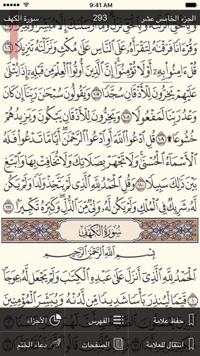 ดาวน์โหลด القرآن الكريم - مصحف المدينة สำหรับพีซี