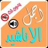 اروع الاناشيد العربية - بدون نت