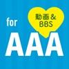 AAAまとめ for トリプルエー