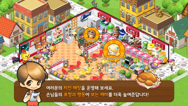 아이러브치킨 for Kakao screenshot-2