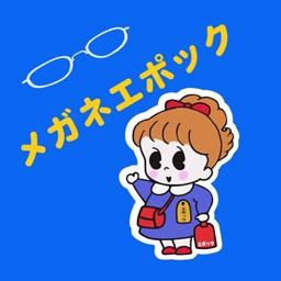 メガネエポック By Sai Corporation