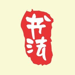 书法大师-手写练字毛笔钢笔字帖