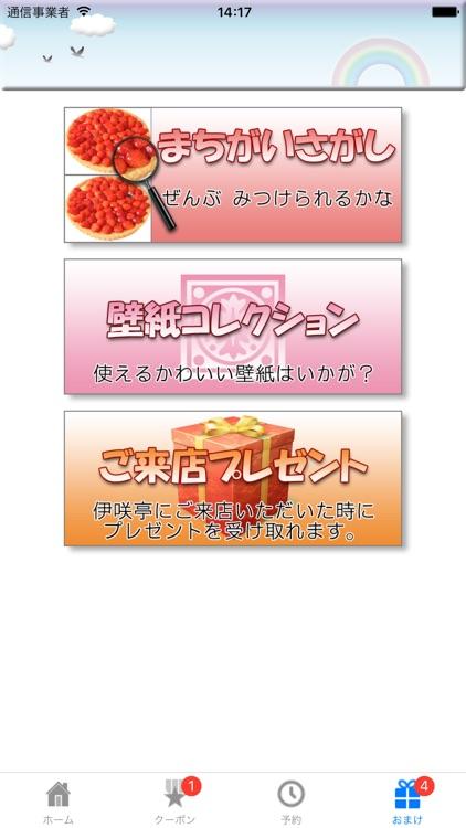 伊咲亭 - Bistro ISAKI screenshot-3