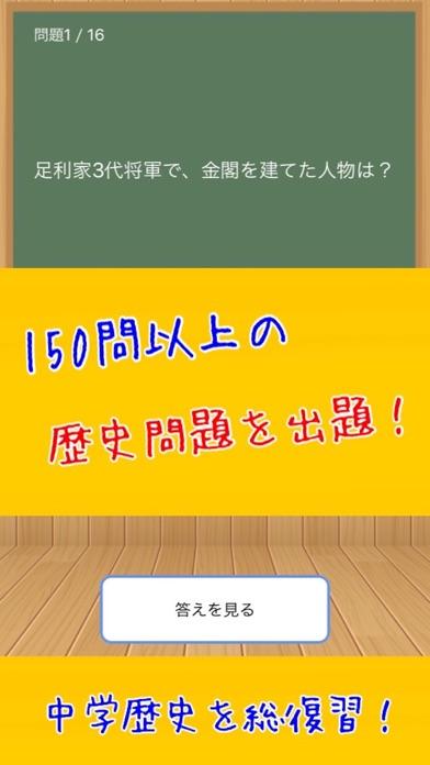 勉強太りと1問1答 〜中学歴史編〜スクリーンショット2
