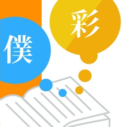漢字・語い・文法 トレーニングアプリ
