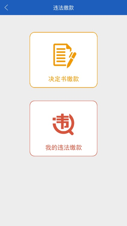 上海交警APP screenshot-1