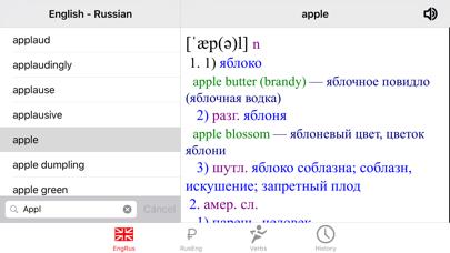 Academic English-Russian Dictionary screenshot four