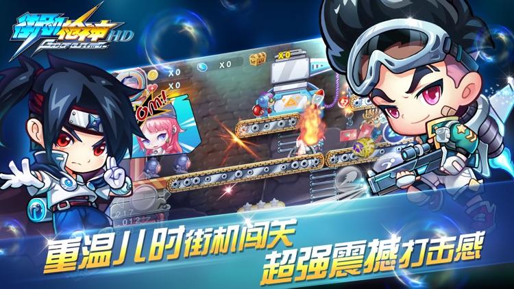 街机枪神HD-Q版三国热血射击手游 screenshot-3