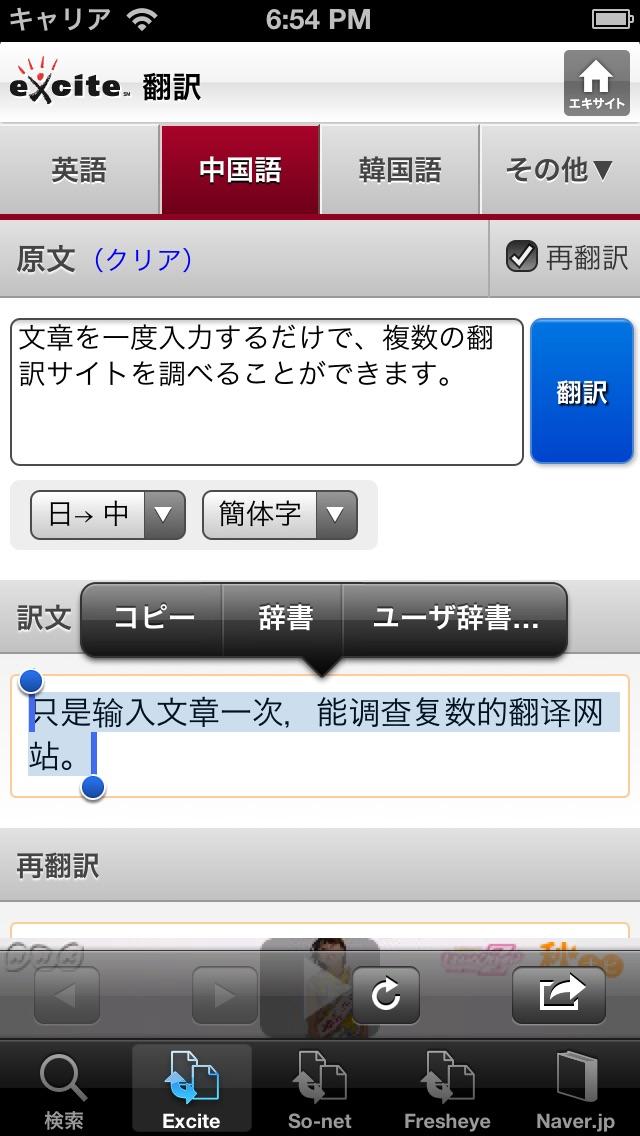 中国語翻訳のおすすめ画像2